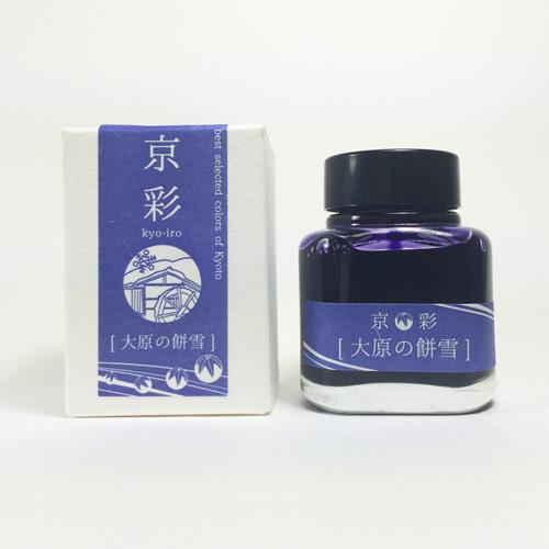京都 オリジナルインク 京彩 きょういろ きょうさい 大原の餅雪 おおはらのもちゆき kyo-iro kyoiro ink for fountain pen soft snow of ohara