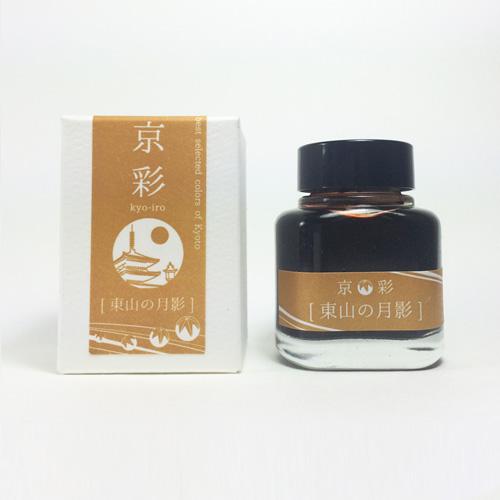 京都 オリジナルインク 京彩 きょういろ きょうさい 東山の月影 ひがしやまのつきかげ kyo-iro kyoiro ink for fountain pen moonlight of higashiyama