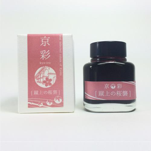 京都 オリジナルインク 京彩 きょういろ きょうさい 蹴上の桜襲 けあげのさくらがさね kyo-iro kyoiro ink for fountain pen cherry blossom of keage
